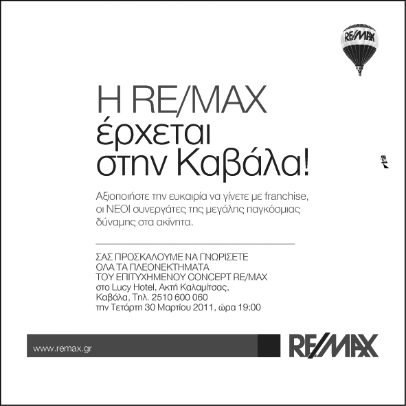 RE/MAX is comming to Kavala City!